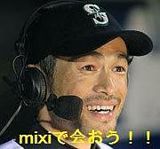 mixiで会おう!!