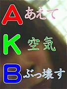 AKB(あえて空気ぶっ壊す)