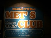 メッツクラブ高崎店
