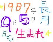 ☆1987年9月5日生まれの人☆