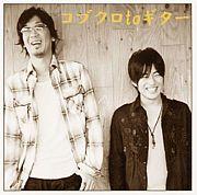 ☆★ コブクロとギター ☆★
