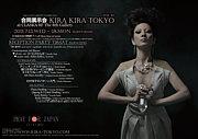 合同展示会Kira Kira Tokyo