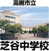 ■芝中■〜高槻市立芝谷中学校〜