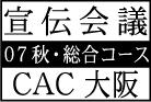 宣伝会議CAC総合・07秋 大阪