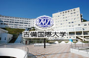 吉備国際大学 軟式野球部