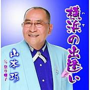 山本巧(山本昌投手の父)
