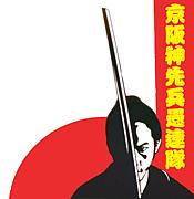 京阪神先兵愚連隊