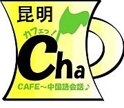Cafe茶 日語・中国語会話 昆明