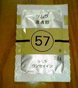 ツムラ57番 温清飲