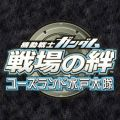 戦場の絆-イオン水戸内原大隊-