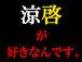 !!!涼啓マニア!!!