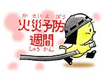 京都学生消防サポーター
