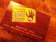 福岡 Bear Paw Girls!!
