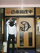 日本海庄や大船店