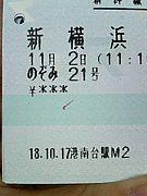 新横浜ステッカー委員会(仮)