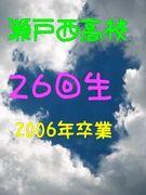 瀬戸西高校☆26回生☆