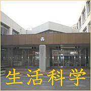 東大附属生活科学同好会(部)