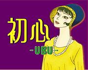 初心-UBU-