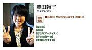 豊田裕子☆FM豊橋