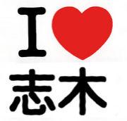 I LOVE♡志木