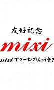 mixiでツーリングしちゃう會?