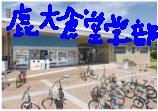 ★鹿児島大学食堂学部★