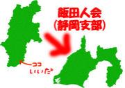 飯田人in静岡(オフ会?)