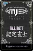 MJ3依存症〜since MJ2〜
