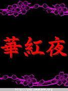 華紅夜 -kaguya-