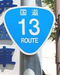 国道13号線