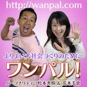 WanPal=ワンパル