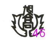 旭丘高校46期