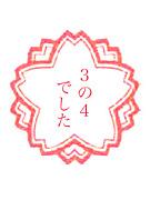 3の4 絆クラス