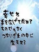 地元なかま.゚+.('∪'*).+゚.