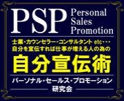 士業・コンサル向け自分宣伝術