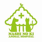 なしの木動物病院