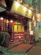 BAR CABLE CAR&ケープタウン