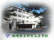 福岡県立新宮高等学校1期生