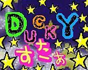 DuckY☆すたあ