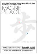 イマジン・ピース〜貧困と平和〜