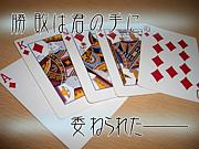 名古屋【部活の会】