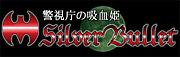 Silver Bullet -警視庁の吸血姫-