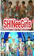 SHINEEコピユニ■「shineegirls」