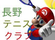 長野市テニスクラブ