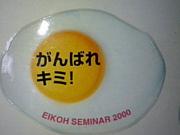栄光ゼミナール三郷校 00゙卒