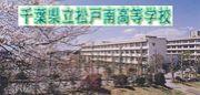 千葉県立松戸南高等学校