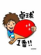 ★CWU☆卓球部★