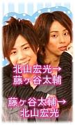 北山宏光→藤ヶ谷太輔