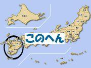 九州内、一泊二日小旅行する。