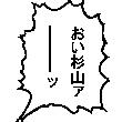 杉山を思う会(非公式)